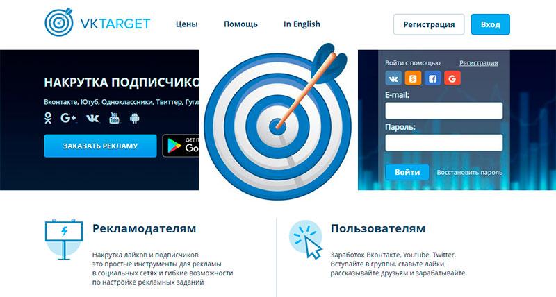 VkTarget - заработок на социальных сетях