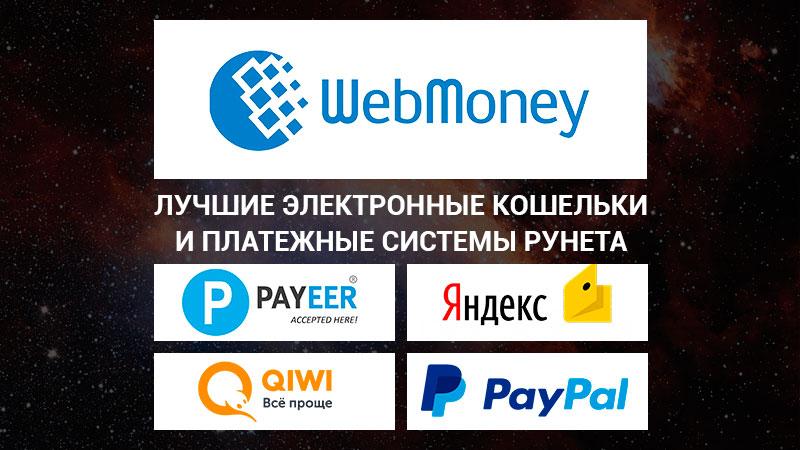 Лучшие электронные кошельки в рунете